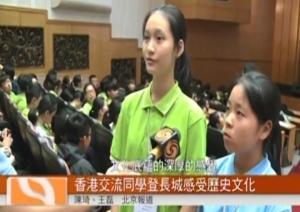 保良局屬下中學生北京交流考察團獲鳯凰衞視專訪(世界教室)