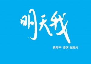 青年紀錄片《明天我》首映禮