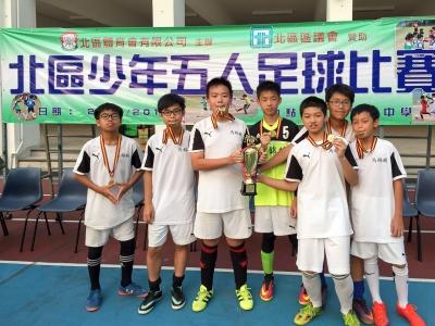 北區少年五人足球比賽 - 榮獲13歲以下碟賽冠軍