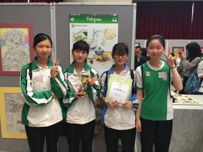 保良局2016國際豆類年美術設計創作比賽 - 榮獲世界賽及香港賽第一、二、三等獎