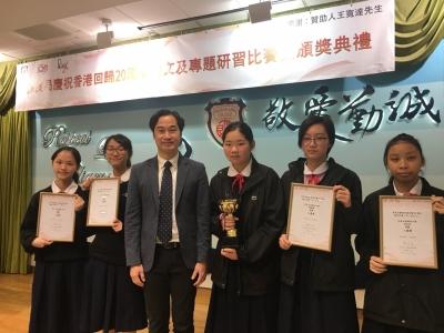同學榮獲保良局慶祝香港回歸20周年徵文比賽冠軍及入圍獎(中文科)