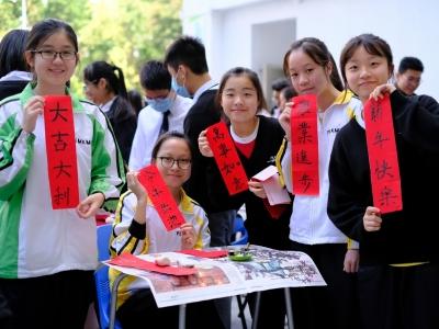 「保馬迎新春」班際即席揮毫寫揮春比賽(中文學會)