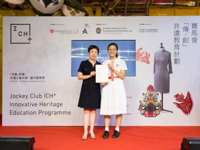 香港非物質文化遺產學習計劃頒獎典禮(歷史科、中史科)