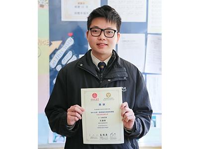 5E王源傑於香港科技協進會、香港善德基金會2017 北京、西安航天科技考察團榮獲研習成果匯報優異獎(物理科)