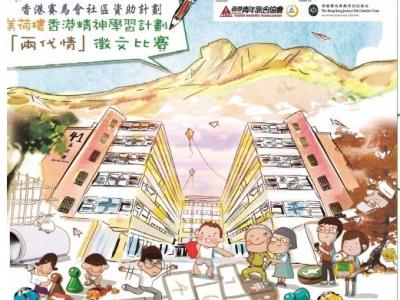 美荷樓香港精神學習計劃『兩代情』徵文比賽