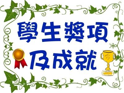 學生獎項及成就