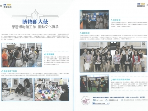 本校學生擔任保良局博物館大使