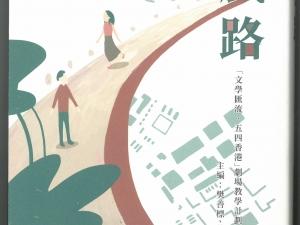 《戲路「文學匯流.五四香港」劇場教學計劃創作集》(中文科)
