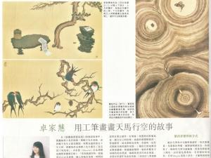 校友卓家慧小姐獲媒體報導工筆畫作品