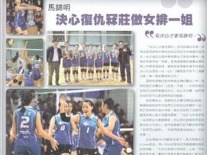《體路》報導本校女子排球隊比賽成績