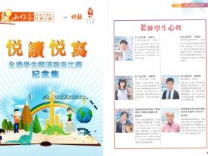 「悅讀悅寫」全港學生閱讀報告比賽紀念集(中文科)