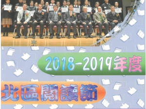 3C冼絡桐、5D陳佩婷獲《北區閱讀節 好書共享特刊》中刊登佳作