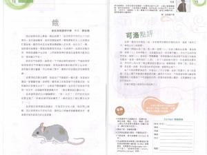 3B曾咏珊獲《星島日報·悅讀中文》刊登文章《餓》