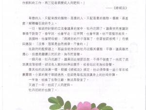 4A 丘子宇獲《星島日報·悅讀中文》刊登文章《牡丹花也謝了》