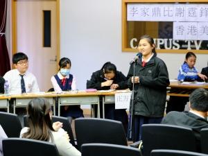 中三級班際辯論賽第二場初賽(中文科)