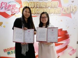 第24屆教師表揚頒獎典禮(家教會)