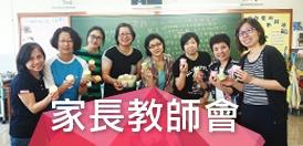Parent-Teacher Association